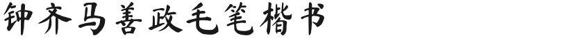 钟齐马善政毛笔楷书的预览图