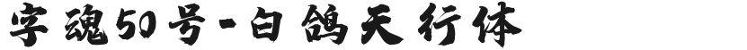 字魂50号-白鸽天行体的封面图