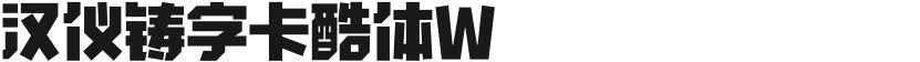 汉仪铸字卡酷体W的封面图