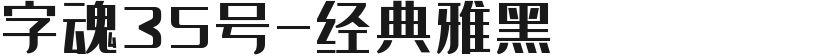 字魂35号-经典雅黑的封面图
