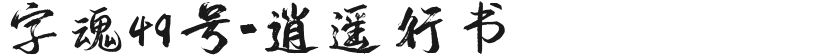 字魂49号-逍遥行书的封面图