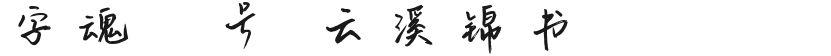 字魂84号-云溪锦书的封面图
