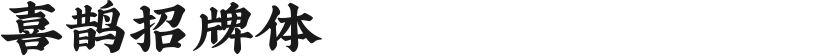 喜鹊招牌体的封面图
