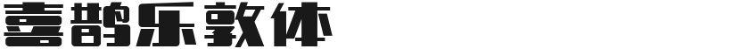 喜鹊乐敦体的封面图