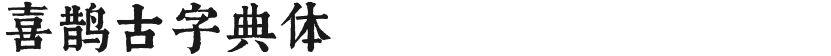 喜鹊古字典体的封面图