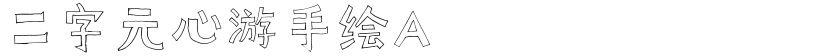二字元心游手绘A的封面图