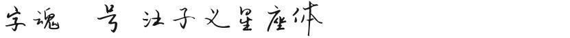 字魂32号-汪子义星座体的封面图
