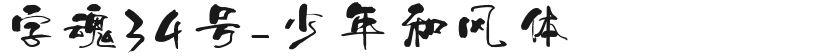 字魂34号-少年和风体的封面图