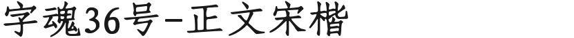字魂36号-正文宋楷的封面图