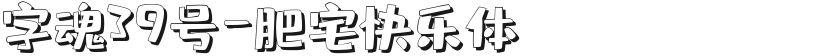 字魂39号-肥宅快乐体的封面图