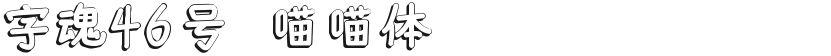字魂46号-喵喵体的封面图