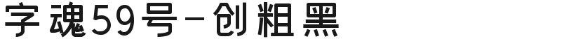 字魂59号-创粗黑的封面图