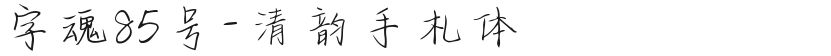 字魂85号-清韵手札体的封面图