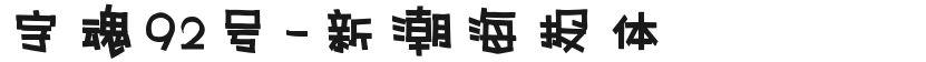 字魂92号-新潮海报体的封面图