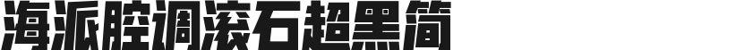 海派腔调滚石超黑简的封面图
