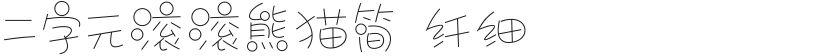 二字元滚滚熊猫简 纤细的封面图