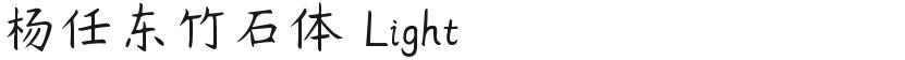 杨任东竹石体 Light的封面图