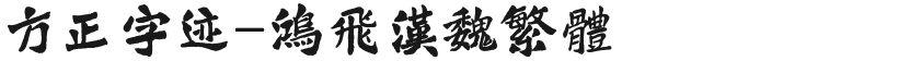 方正字迹-鸿飞汉魏繁体的封面图