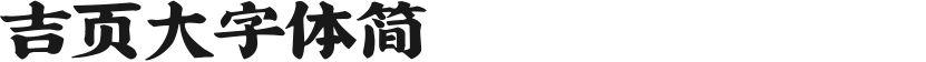 吉页大字体简的封面图