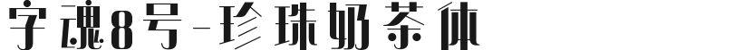 字魂8号-珍珠奶茶体的封面图