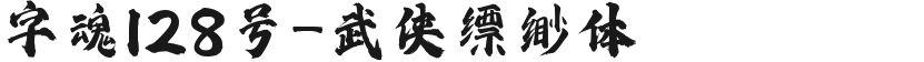 字魂128号-武侠缥缈体的封面图