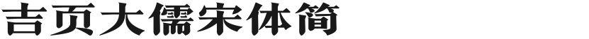 吉页大儒宋体简的封面图