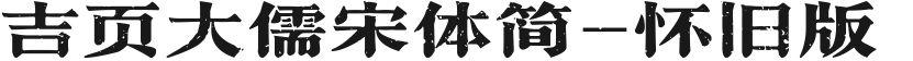 吉页大儒宋体简-怀旧版的封面图