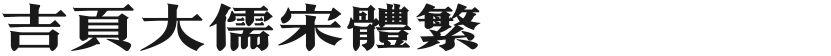 吉页大儒宋体繁的封面图