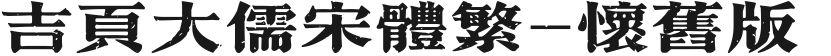 吉页大儒宋体繁-怀旧版的封面图