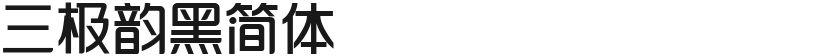 三极韵黑简体的封面图