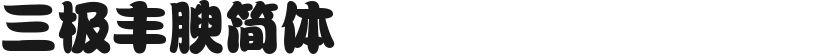 三极丰腴简体的封面图