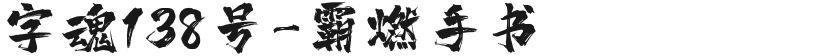 字魂138号-霸燃手书的封面图