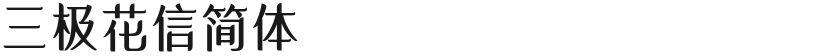 三极花信简体的封面图