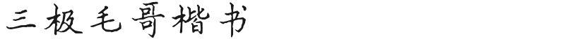 三极毛哥楷书的封面图