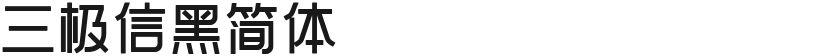三极信黑简体的封面图