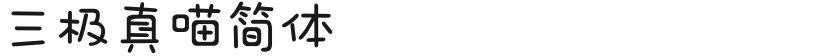 三极真喵简体的封面图