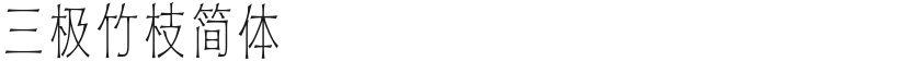 三极竹枝简体的封面图