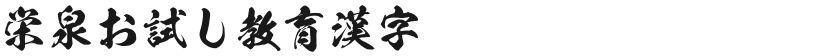 KSW栄泉お試し教育漢字的封面图