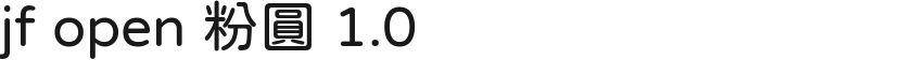 jf open 粉圓 1.0的封面图