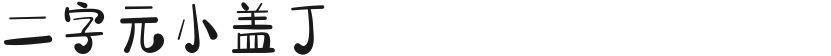 二字元小盖丁的封面图