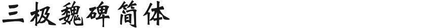 三极魏碑简体的封面图