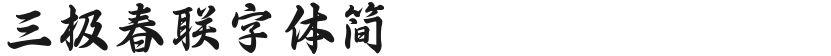 三极春联字体简的封面图