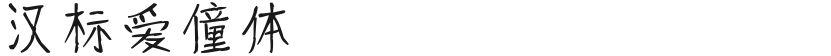 汉标爱僮体的封面图