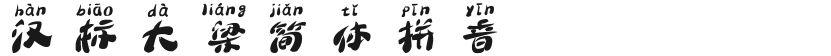 汉标大梁简体拼音的封面图