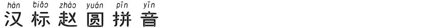 汉标赵圆拼音的封面图