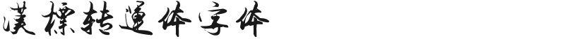 汉标转运体字体的封面图