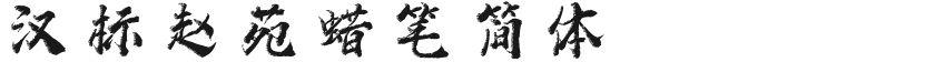 汉标赵苑蜡笔简体的封面图