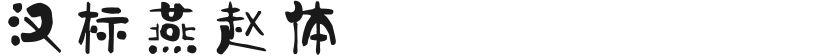 汉标燕赵体的封面图