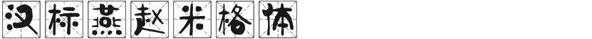 汉标燕赵米格体的封面图