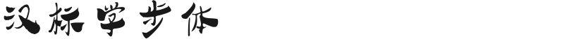 汉标学步体的预览图